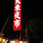 【台南】台南必去四大夜市,保證扁的進去圓的出來!