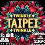 2019年台湾ランタンフェスティバルランタンバッグ