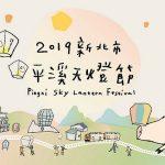 2019新北市平溪天燈節懶人包
