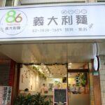 【士林美食】86義大利麵士林店,小資族最愛的義大利麵店