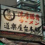 一秒飛日本!士林排隊美食-道樂屋台