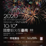 2020國慶煙火在台南,連假就來這!