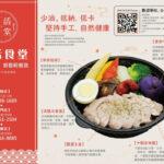 樂活食堂【酪梨嫩雞胸沙拉】午餐、晚餐必吃的低卡輕食料理