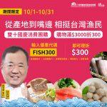 ❗內有優惠❗ 漁業署力挺台灣漁民,在地優質漁產品宅配到府